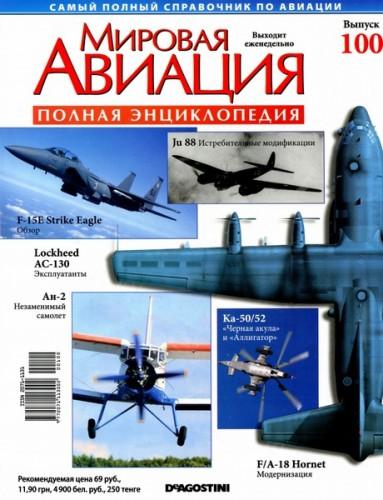 """Журнал """"Мировая авиация"""" №100."""