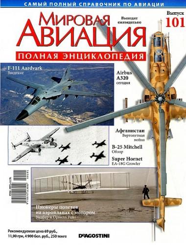 """Журнал """"Мировая авиация"""" №101."""