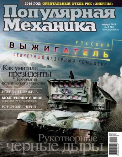 """Журнал """"Популярная механика"""" №1 2011 год."""