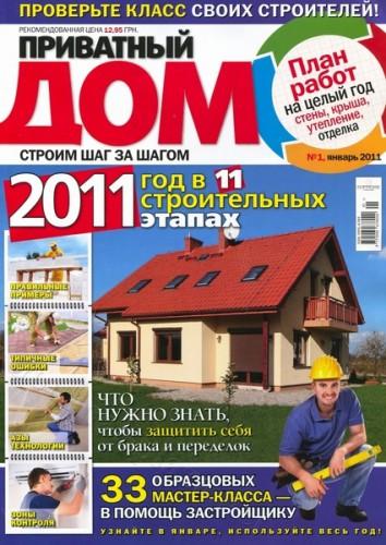 """Журнал """"Приватный дом"""" №1 2011 год."""