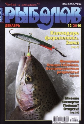 """Журнал """"Рыболов"""" №12 2010 год."""
