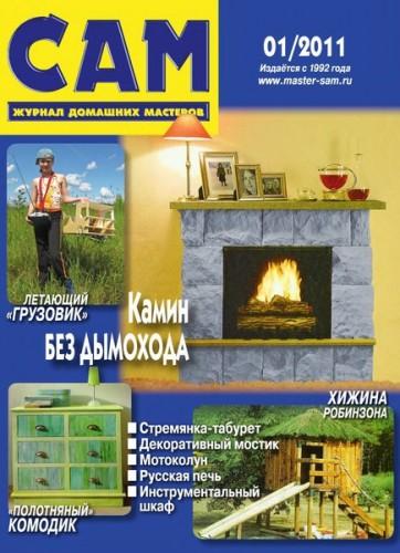 "Журнал ""Сам"" №1 2011 год."