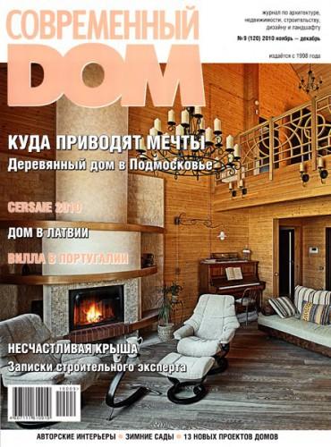 """Журнал """"Современный дом"""" №9 2010 год."""