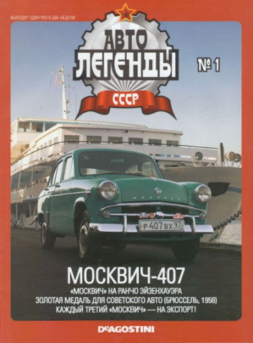Москвич-407. Автолегенды СССР №1.