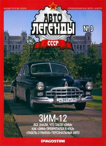 ЗИМ-12. Автолегенды СССР №3.