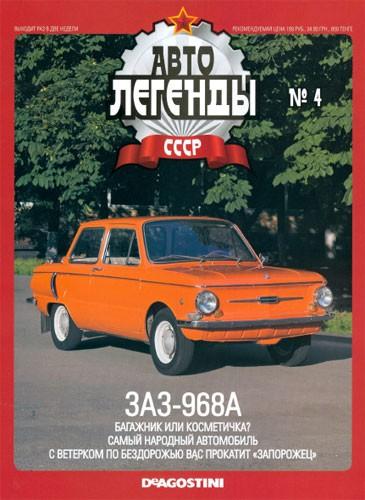 ЗАЗ-968А. Автолегенды СССР №4.