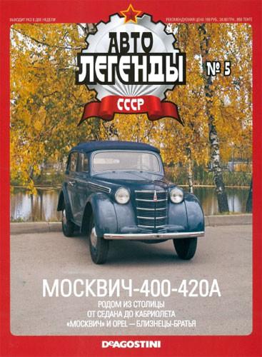 Москвич-400-420А. Автолегенды СССР №5.