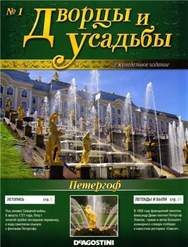 Петергоф. Дворцы и усадьбы №1.
