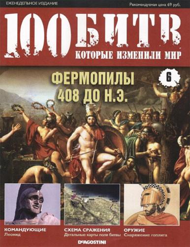 Фермопилы 408 до н.э. 100 битв, которые изменили мир №6.