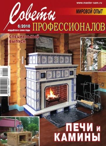 """Журнал """"Советы профессионалов"""" №6 2010."""