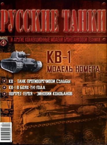КВ-1. Русские танки №4.