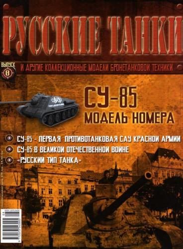 СУ-85. Русские танки №8.