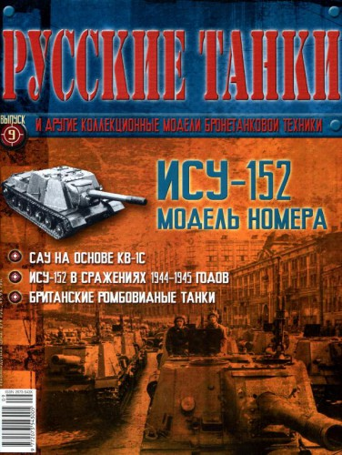 ИСУ-152. Русские танки №9.
