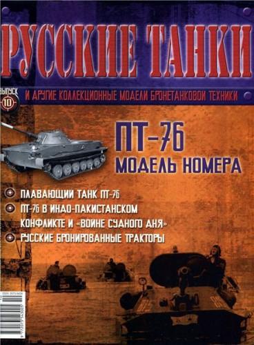 ПТ-76. Русские танки №10.