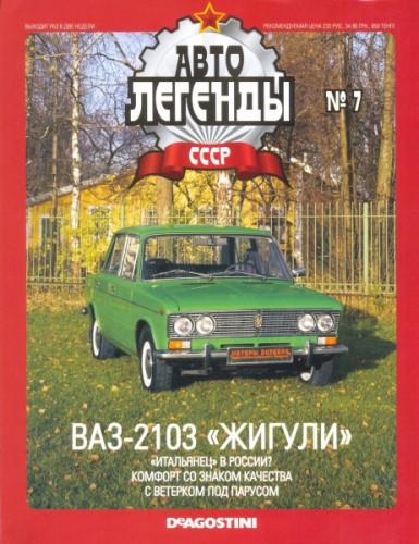 """ВАЗ-2103 """"Жигули"""". Автолегенды СССР №7."""