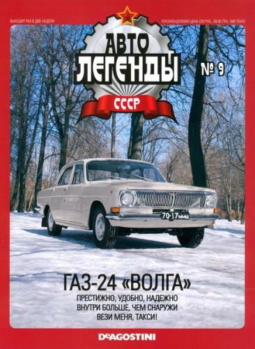 """ГАЗ-24 """"Волга"""". Автолегенды СССР №9."""