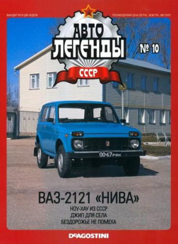"ВАЗ-2121 ""Нива"". Автолегенды СССР №10."