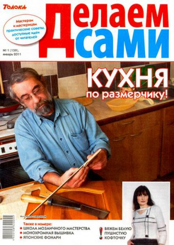 """Журнал """"Делаем сами"""" №1 2011. Толока."""