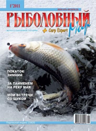 """Журнал """"Рыболовный мир"""" №1 2011 год."""