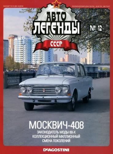 Москвич-408. Автолегенды СССР №12.