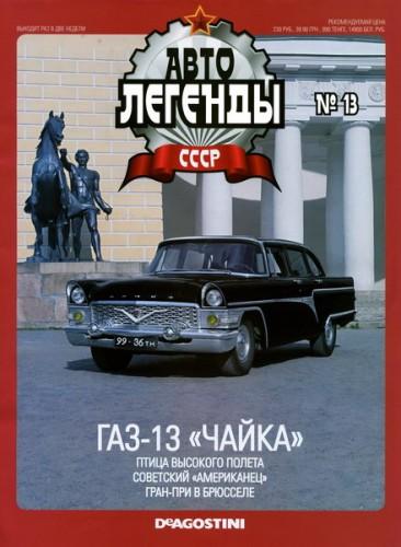 """ГАЗ-13 """"Чайка"""". Автолегенды СССР №13."""
