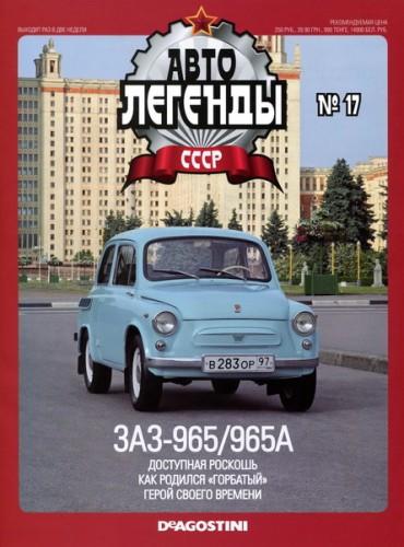 ЗАЗ-965/965А. Автолегенды СССР №17.