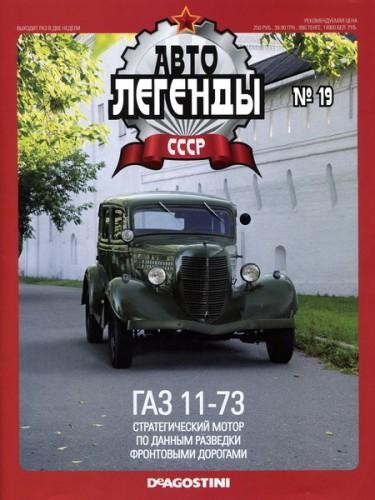 ГАЗ 11-73. Автолегенды СССР №19.
