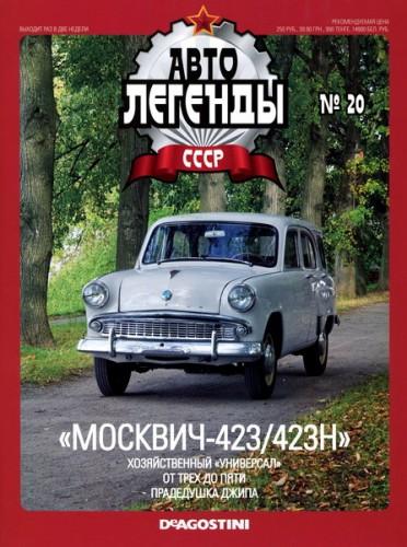 Москвич-423/423Н. Автолегенды СССР №20.