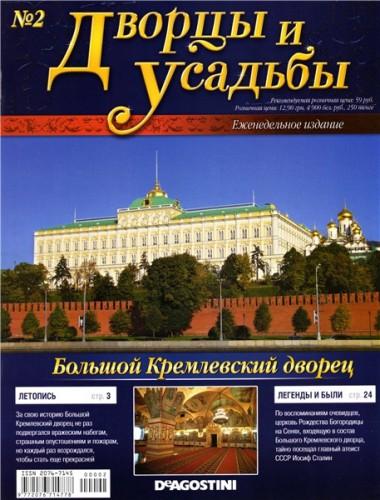 Большой Кремлевский дворец. Дворцы и усадьбы №2.