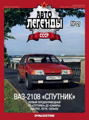 "ВАЗ-2108 ""Спутник"". Автолегенды СССР №21."