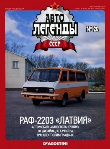 """РАФ-2203 """"Латвия"""". Автолегенды СССР №26."""