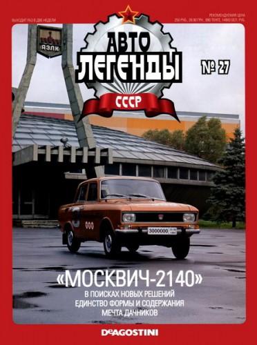 Москвич-2140. Автолегенды СССР №27.