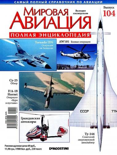 """Журнал """"Мировая авиация"""" №104."""