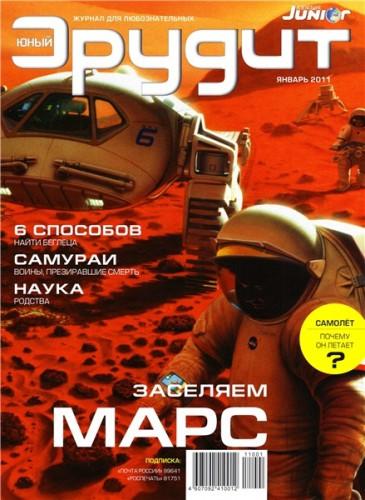 """Журнал """"Юный эрудит"""" №1 2011 год."""