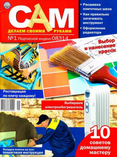 "Журнал ""Сам"" №1 2011 год. (Украина)"