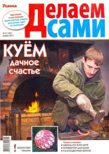 """Журнал """"Делаем сами"""" №2 2011. Толока."""
