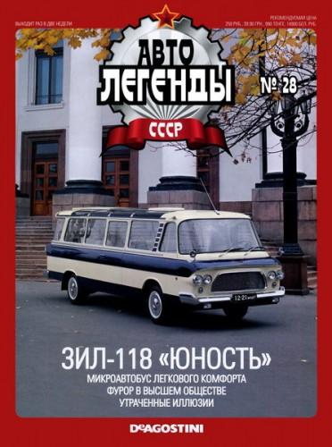 """ЗИЛ-118 """"Юность"""". Автолегенды СССР №28."""
