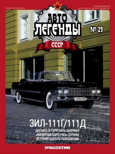 ЗИЛ-111Г/111Д. Автолегенды СССР №29.