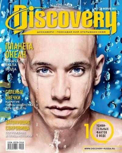 """Журнал """"Discovery"""" №2 2011 год."""