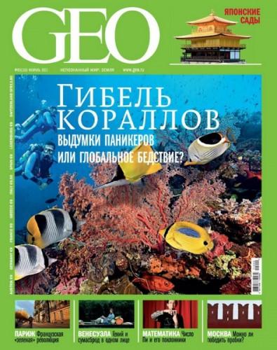 "Журнал ""GEO"" №2 2011 год."