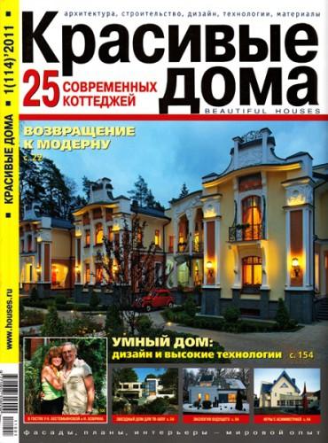 """Журнал """"Красивые дома"""" №1 2011 год."""