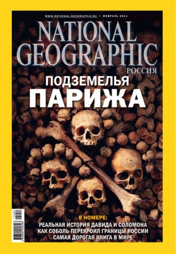 "Журнал ""National Geographic"" №2 2011 год."