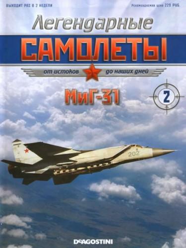 МиГ-31. Легендарные самолеты №2.