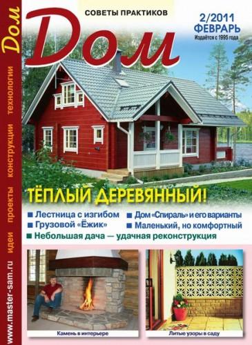 "Журнал ""Дом"" №2 2011 год."