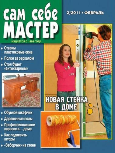 "Журнал ""Сам себе мастер"" №2 2011 год."