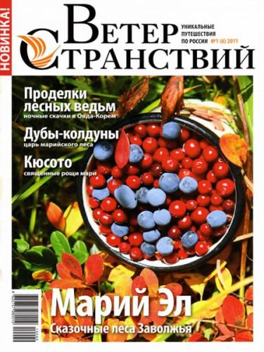 """Журнал """"Ветер странствий"""" №1 2011 год."""