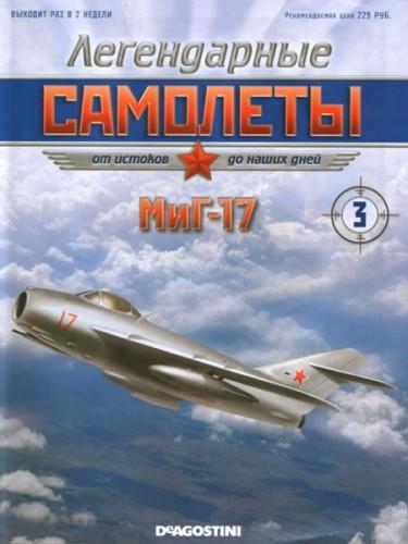 МиГ-17. Легендарные самолеты №3.