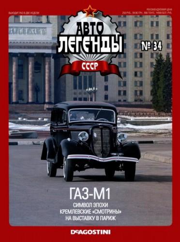 ГАЗ-М1. Автолегенды СССР №34.