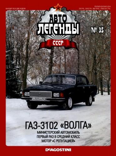 """ГАЗ-3102 """"Волга"""". Автолегенды СССР №35."""