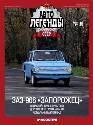 "ЗАЗ-966 ""Запорожец"". Автолегенды СССР №36."